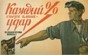 Vintage Russain poster - Every % above the plan is a strike against warmongers.
